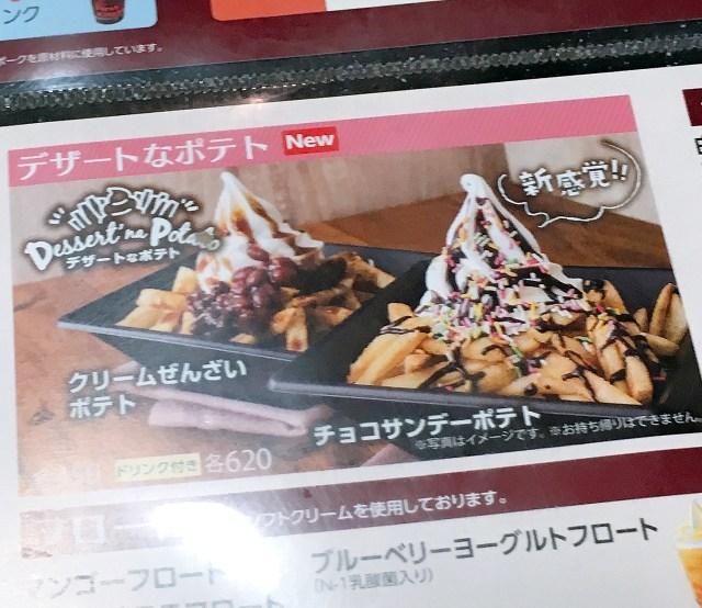 【斬新】ファーストキッチン新境地! 小倉あんと黒蜜を使った「クリームぜんざいポテト」がウマい!! センスがいいぞ