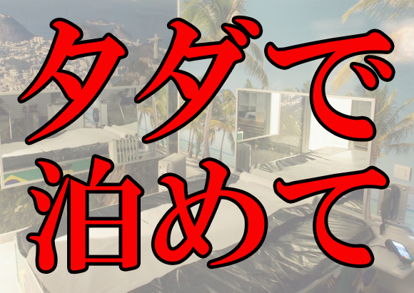 「ホテルを宣伝するから無料で泊めて」を私もやっていた理由 / 英YouTuberの炎上事件は日本でいつ起きてもおかしくない