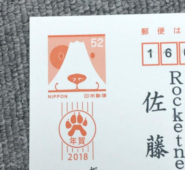 【衝撃】今すぐ今年の年賀状を見てみろ! 「隠し言葉」が消印部分・くじ部分に潜んでいるぞ~!! そこに書いてあることとは……