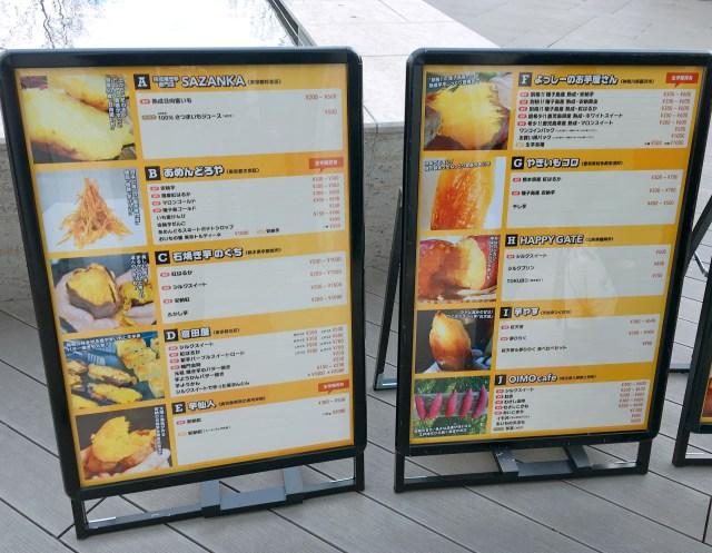焼き芋ファン必見! 都市型焼き芋フェスティバル「品川やきいもテラス2018」がスタートしたぞ~ッ!!