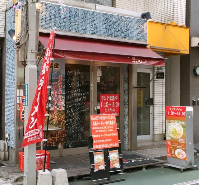 東京・中目黒で18年続いたお好み焼き店の「閉店理由」が切なすぎる…… 『中目黒 八じゅう』