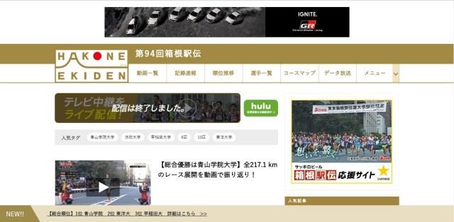 【放送事故】今年の箱根駅伝のランナーが「とんでもないもの」を持って走っていたことが判明