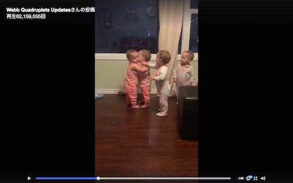 なんだこの可愛さは…! 四つ子の赤ちゃんがハグしあうだけの動画が6200万回再生と大人気