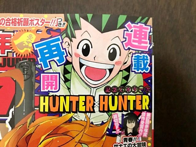 【待ちわびたぞ】本日発売の週刊少年ジャンプで「ハンターハンター」が連載再開! 幻影旅団キターーーーーーッ!!