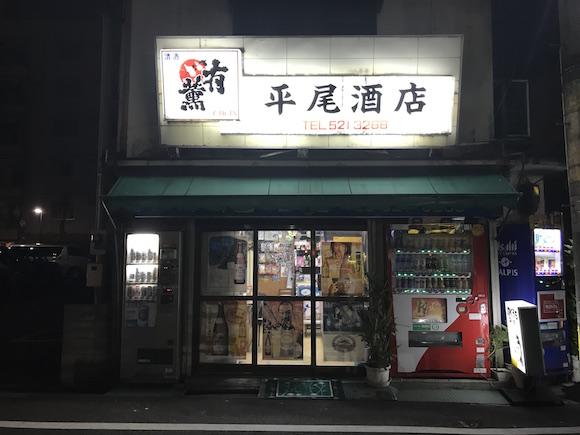 【激安酒場】ダウンタウンの松ちゃんも来店! 北九州の角打ち「平尾酒店」が最高すぎた
