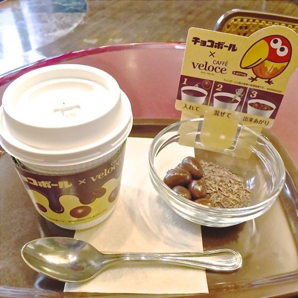 孤高のカフェ「ベローチェ」にキョロちゃん降臨ってマジか! 熱〜いチョコにカリッカリのピーナッツが最高『ホットチョコレートwithチョコボール』