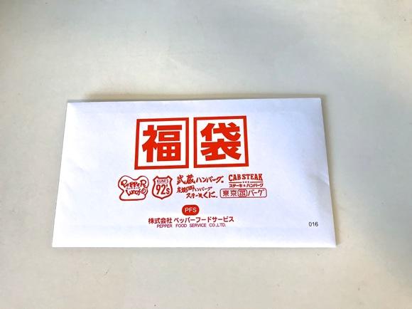 【2018年福袋特集】『ペッパーランチ』の福袋(2000円)が潔すぎて言葉が出ない件