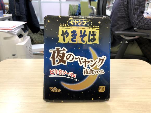 【ギンギン】新商品「夜のペヤング」を食べてみた結果 → ごめん、ちょっとなに言ってるかわからない