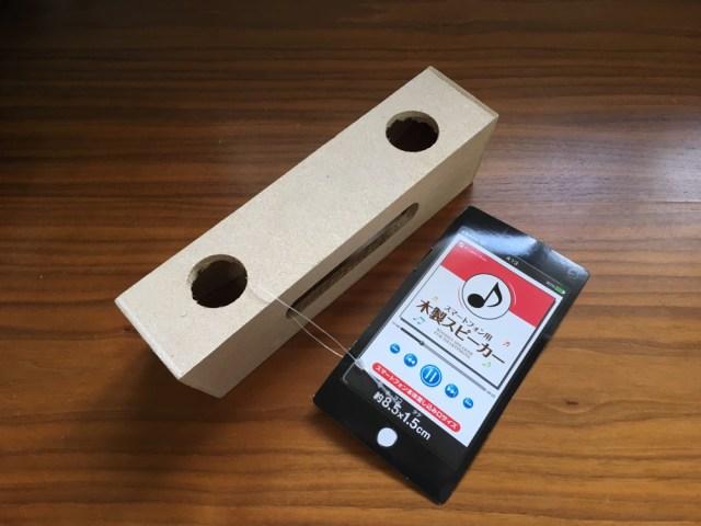 【100均検証】キャンドゥで売ってる『スマホ用木製スピーカー』を使ってみた結果…