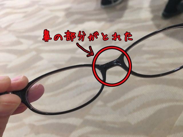 【無料】『JINS』PCメガネの「鼻の部分」が取れた → 0円で直してもらえるって知ってた!? 外れたまま使ってる人は今すぐお店へGOォォォォォ!!!!