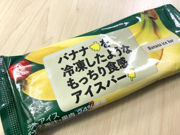 【一生のお願い】セブン限定「バナナを冷凍したようなもっちり食感アイスバー」は俺が買い占めるから絶対に買わないで下さい