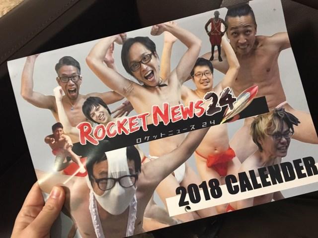 【お知らせ】ウホカレ2018が完成! 『ロケットニュースのメンズカレンダー』を1000円ポッキリで発売します / Amazonやイベントで買えますよ♪