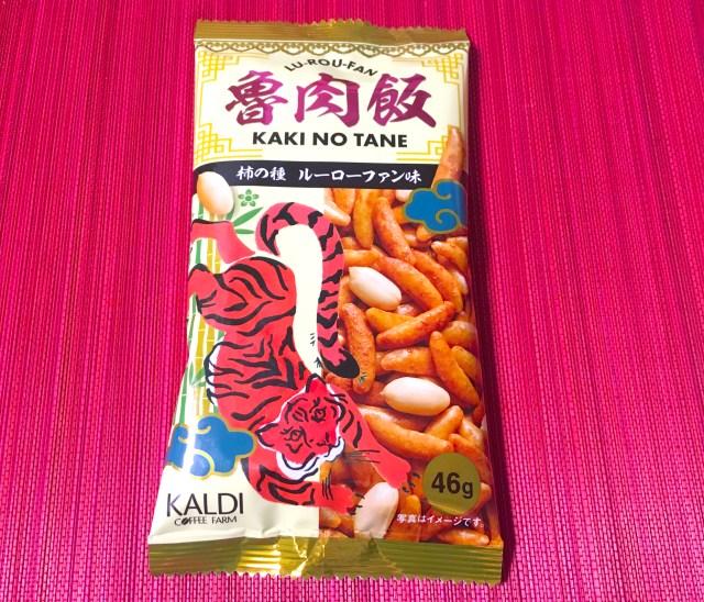 【台湾好き集まれ】カルディの「柿の種 ルーローファン味」がウマイ! 八角の香りバッチリで笑えるほどに魯肉飯