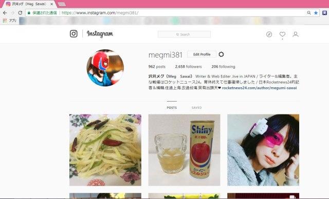 【裏ワザ】Instagram に PC から投稿する方法があった! 実際に試したワザはコレだ!!
