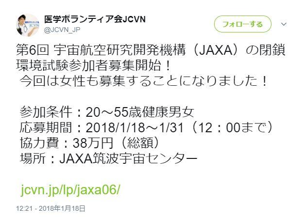 【働きたくないでござる】「JAXA」が2週間引きこもったら38万円くれるバイトを募集してるぞ! 男女問わず55歳まで可!!