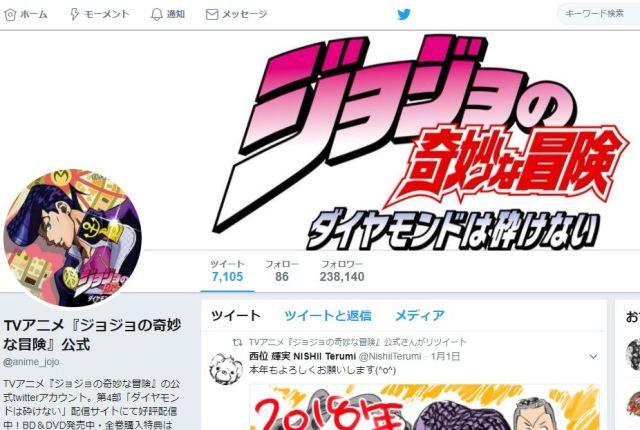 【落ち着け】「ジョジョ第5部がアニメ化決定」とのニュースがネットで拡散中 / 待てッ……これは! 公式発表じゃないぞジョジョーーーッ!!