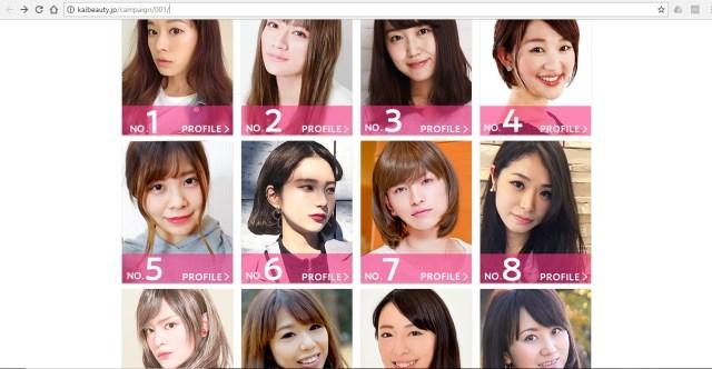 【難問】この12人の中に女装した「男の娘」がいます。さて誰でしょう?