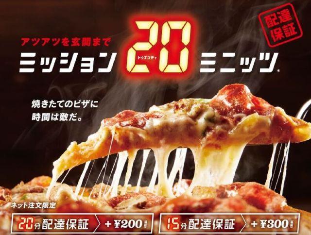 【バイト殺し】ドミノ・ピザが「20分以内に配達できなかったら1枚無料サービス」を開始! 実際に注文したらまさかの結末に