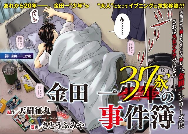 『金田一37歳の事件簿』連載開始で早くも実写化を望む声「堂本剛が現在38歳で丁度いい」