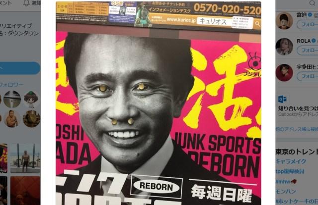 【暴挙】ダウンタウン松本さん、浜田さんを愛ゆえに刺す