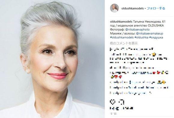 """45歳以上のモデルしかいない事務所がロシアに誕生したぞ! ファッション業界における """"新世代"""" が素敵"""