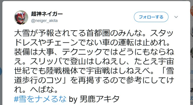 【わかり易い】秋田のご当地ヒーローが首都圏民に向けて注意喚起! 雪道歩行のコツをイラスト付きで解説!!