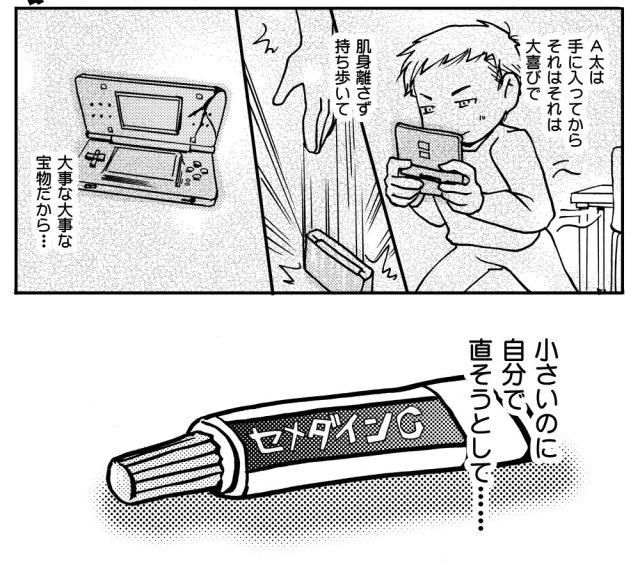 【任天堂を許すな】ニンテンドーDSを壊してしまった少年がサポートを頼った結果