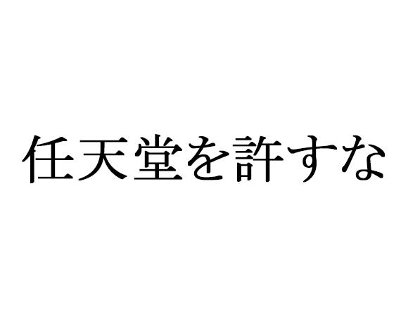 ハッシュタグ『#任天堂を許すな』が任天堂の神伝説祭りに!「余命いくばくかで入院していた父親と一緒にプレイしたら……」