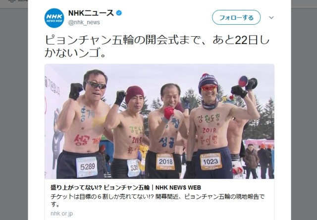 【悲報】NHKさん、2ちゃんねらーだったと判明「平昌五輪の開会式まで、あと22日しかないンゴ」