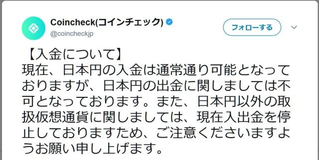 不正流出被害の『コインチェック』が「日本円入金可能」と発表し物議ッ!「賽銭箱か?」「意味わからん」など