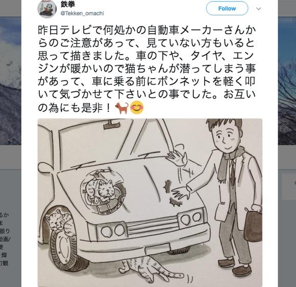 【心強いニャ!】鉄拳さんの『猫バンバン』ツイートに賛同集まる「更に広まってくれるといいな」「あんまり強く叩くのはNG」など