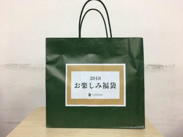 【2018年福袋特集】千疋屋総本店の商品がほぼ半額! 福袋(5400円)の中身はこうだった / 来年も買うことを誓うほどの満足度