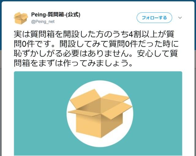 質問箱『Peing』の公式Twitterが「質問箱を開設した人のうち4割以上が質問0件」とツイート → 2時間後に「アカウントの運営自粛」を発表