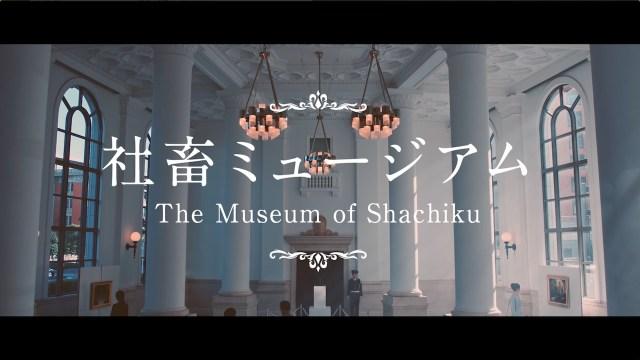 【無情】動画「社畜ミュージアム」が涙なしには見られない冷酷さ → 1つでも心あたりがあったら社畜の可能性アリ