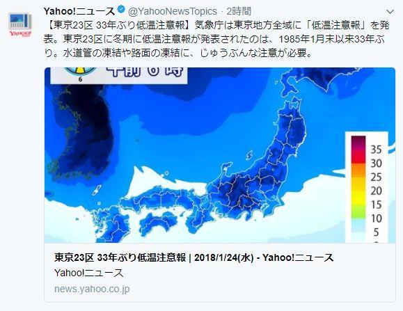 【冷凍都市】東京23区に33年ぶりに「低温注意報」が発表される / 明日25日は今日よりさらに寒くなるぞォォォォオオオ!