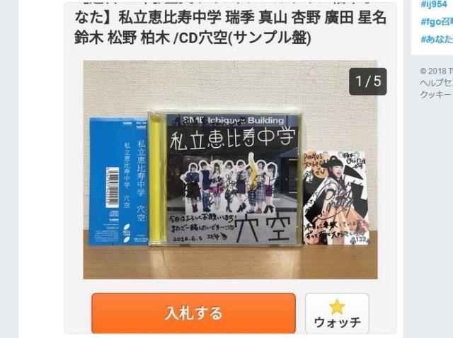 【ざわ……】渡辺直美さんの家にあったCDがなぜかヤフオクへ出品される / 事件へ発展の可能性も
