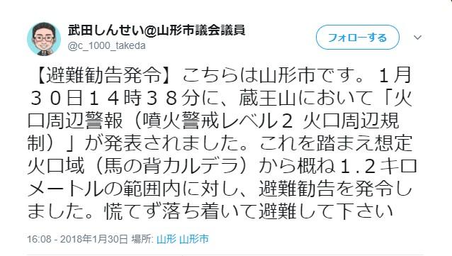 【避難勧告発令】草津白根山に続き蔵王山も噴火か? 気象庁が噴火警報