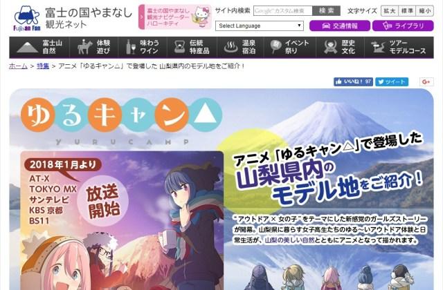 山梨県が公開したアニメ『ゆるキャン』特集がヤバイ! 今すぐ餃子鍋作りに行くしかねェェェエエエ!!