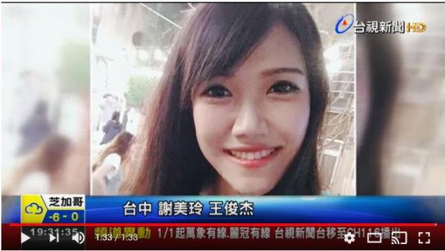 【台湾】女性警官が可愛すぎて自首する犯人続出! 美貌で治安を守った警察官がコチラです