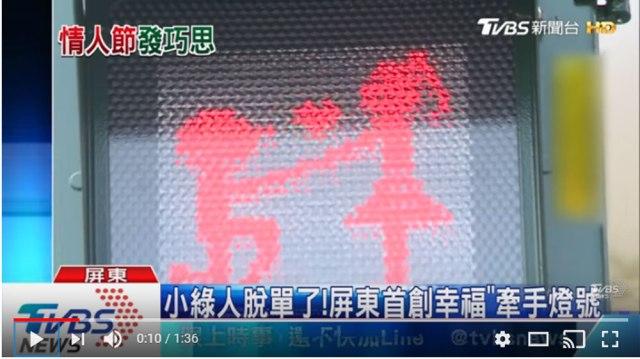 【動画】世界初! 台湾の信号が可愛すぎと話題に!! 赤信号でプロポーズ → 青になると2人が仲良く歩き出す