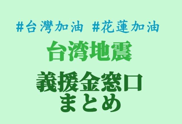【募金】台湾地震に対するYahoo募金など義援金窓口まとめ / 206花蓮地震【随時更新】
