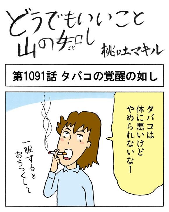 【4コマ】タバコをやめなくていい理由
