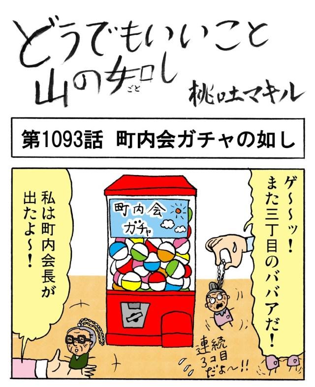【4コマ】ガチャのレアとスーパーレアの違い