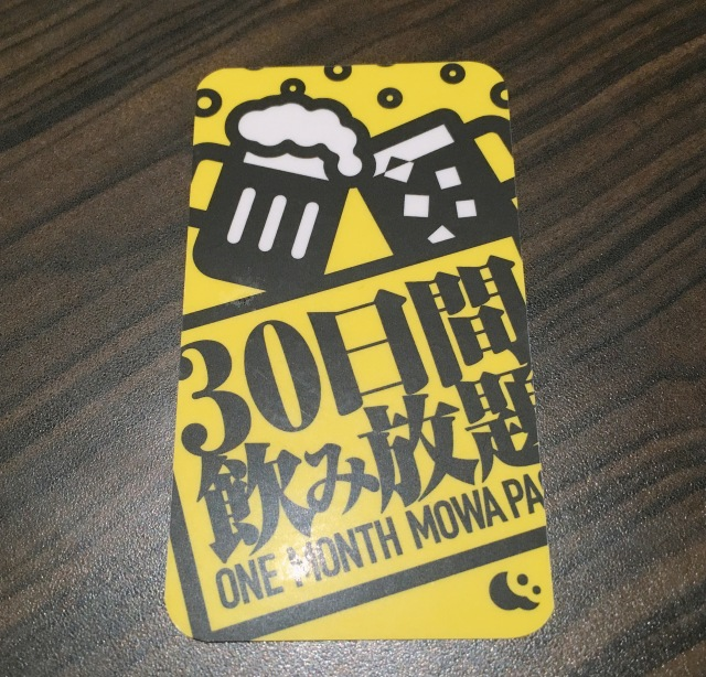 1カ月飲み放題3000円の詳細判明! ○○しないとサービスを受けられないから覚えておけよ~ッ!!