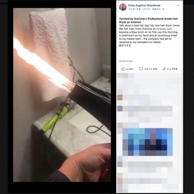 【炎上】ある女性がAmazonで中国製のドライヤーを購入 → 火炎放射器のように炎が吹き出す不具合が発生!