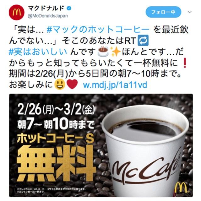 【朗報】マクドナルドのコーヒーが無料でもらえるぞ! 5日間限定で2月26日からスタート / 何も買わなくてOK!!