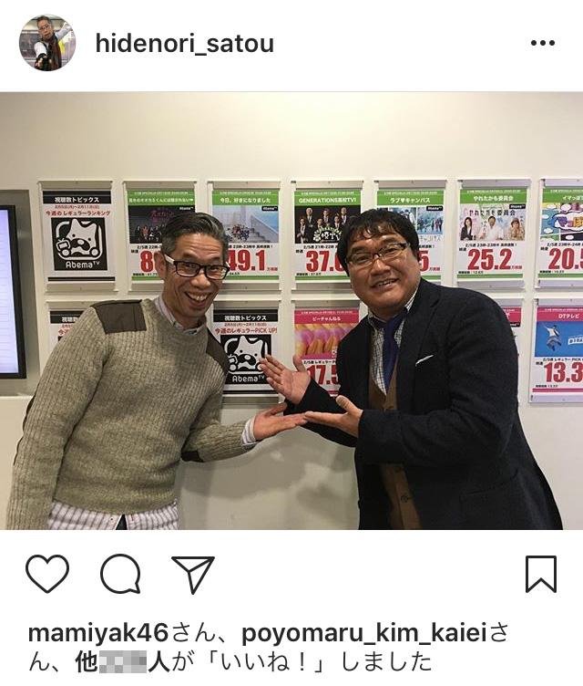 【衝撃事実】超有名・社会派芸能人「カンニング竹山さん」とのツーショット写真をインスタに公開した結果! 『いいね!』の数がヤバいッ!!