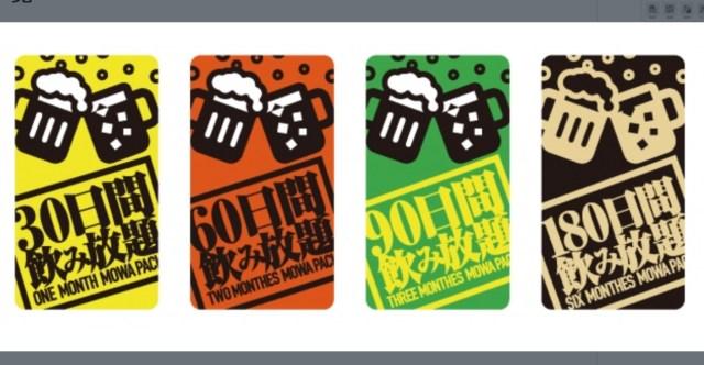 【激安】1カ月飲み放題がたったの3000円! アンドモワの『月額定額制飲み放題サービス』が始まってるぞ~ッ!!