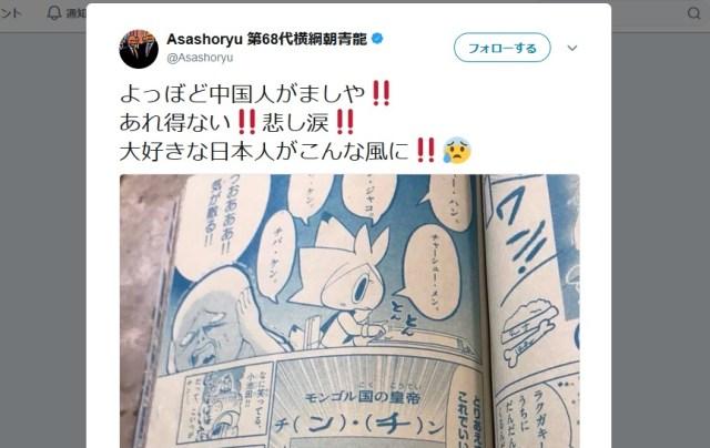 【ブチギレ】朝青龍がコロコロコミックに大激怒! 日本人が謝罪する事態に