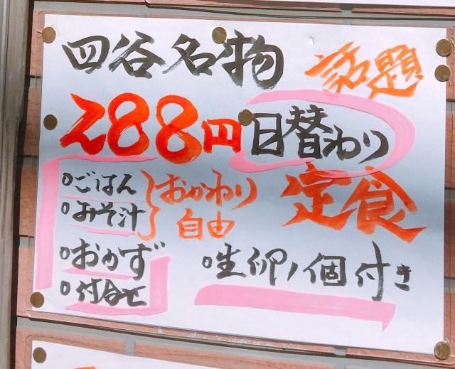 激安すぎるお店「定食酒場食堂」のランチがヤバい! 288円でご飯・みそ汁おかわり自由!! しかも3月1日から驚異的なサービスを開始!